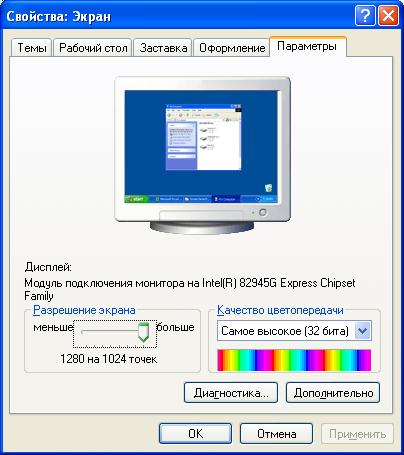 Свойства экрана на виндовс xp