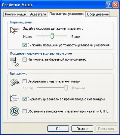 файлы форм указателей мыши